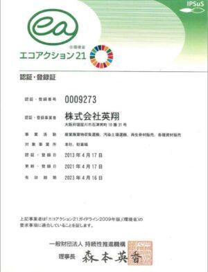 エコアクション21登録証