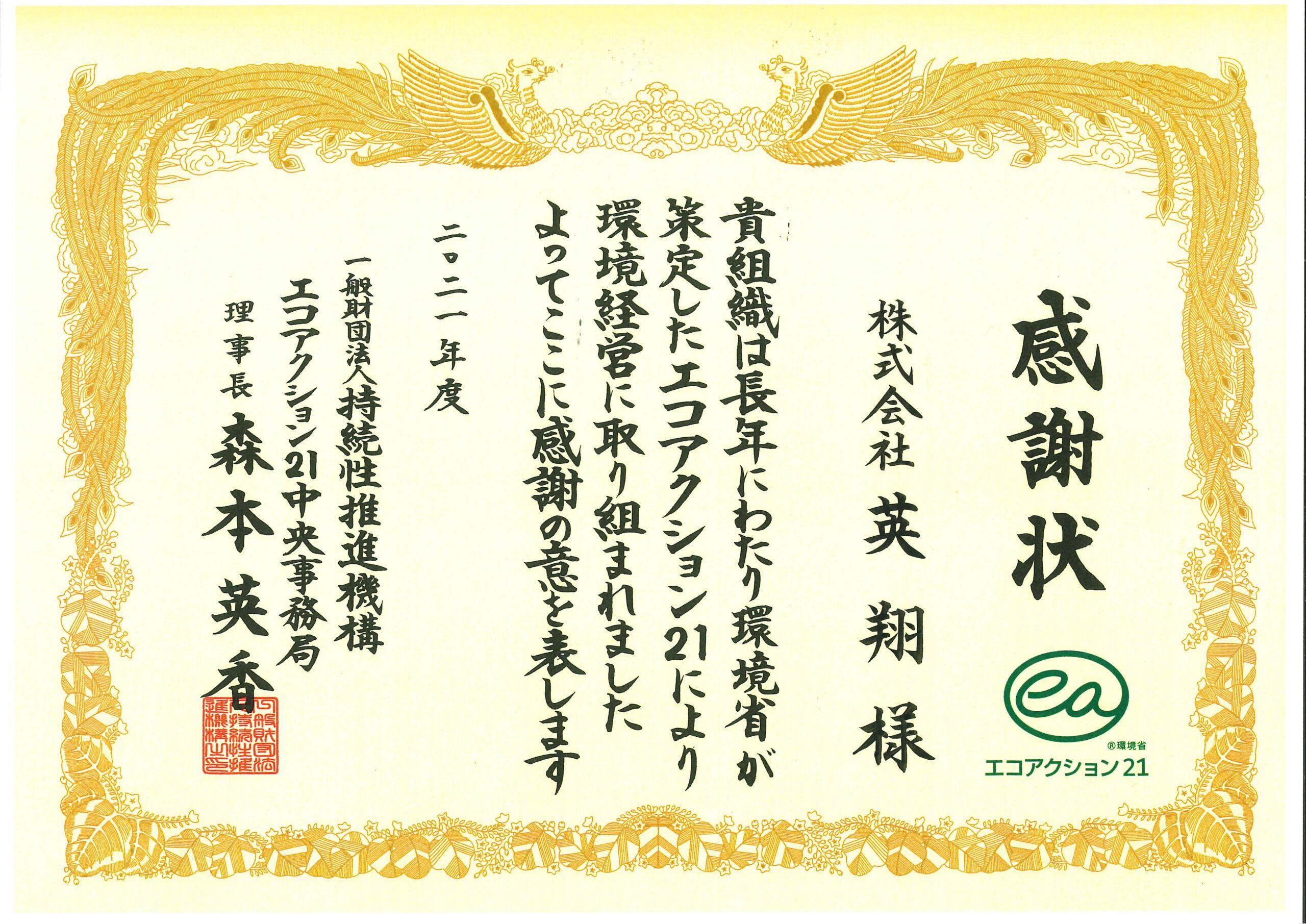 エコアクション21感謝状